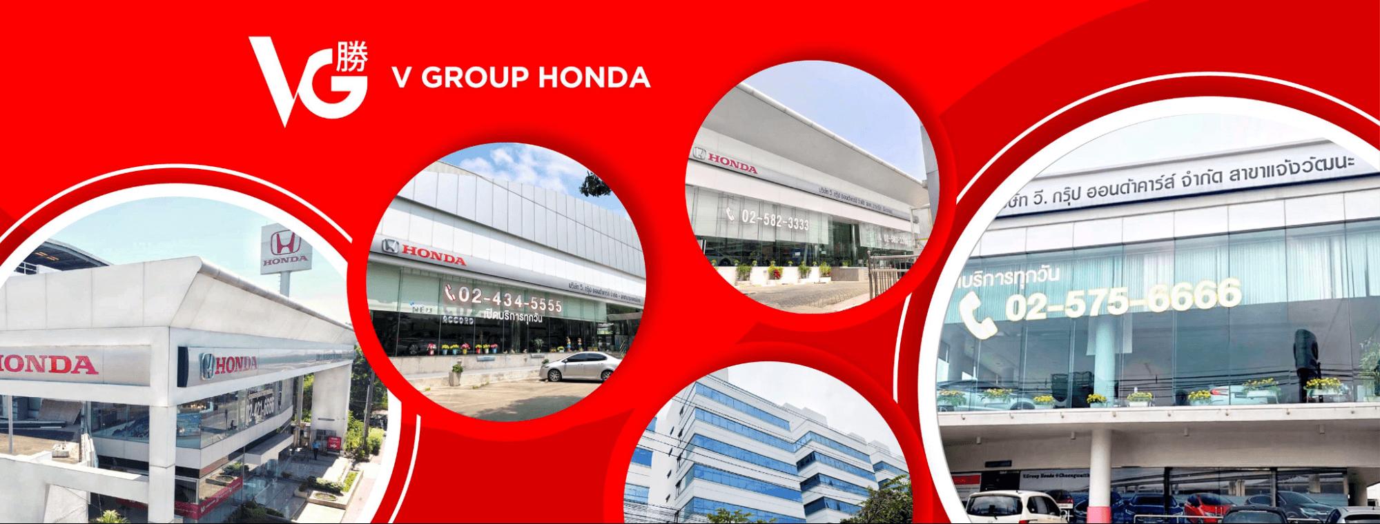 รู้จักกับ V group Honda ดีลเลอร์ฮอนด้า ยอดนิยมอันดับ 1