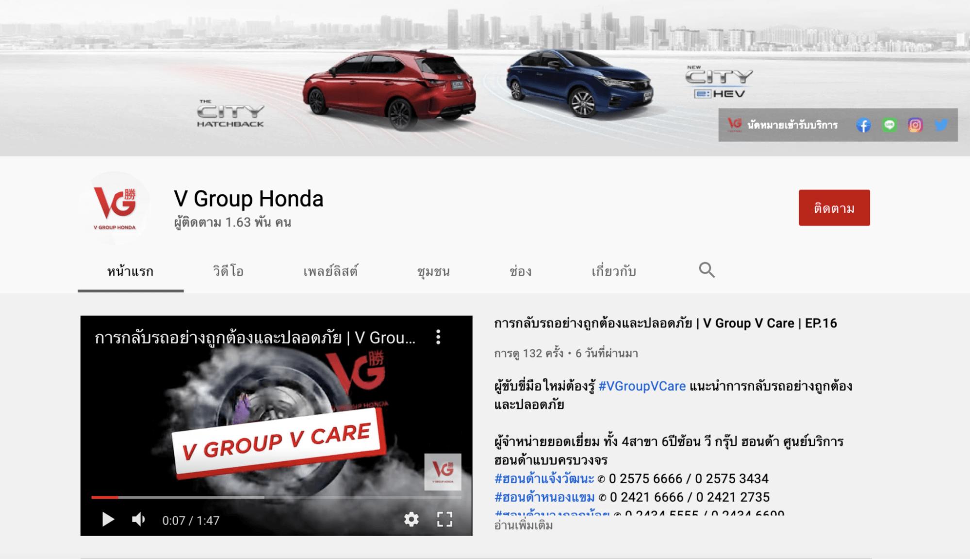 Youtube V Group Honda