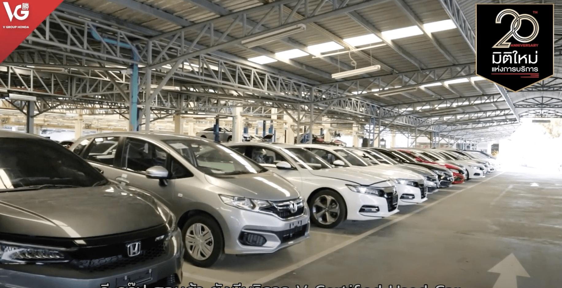 6. บริการสำหรับรถยนต์มือสอง V Certified Used Car