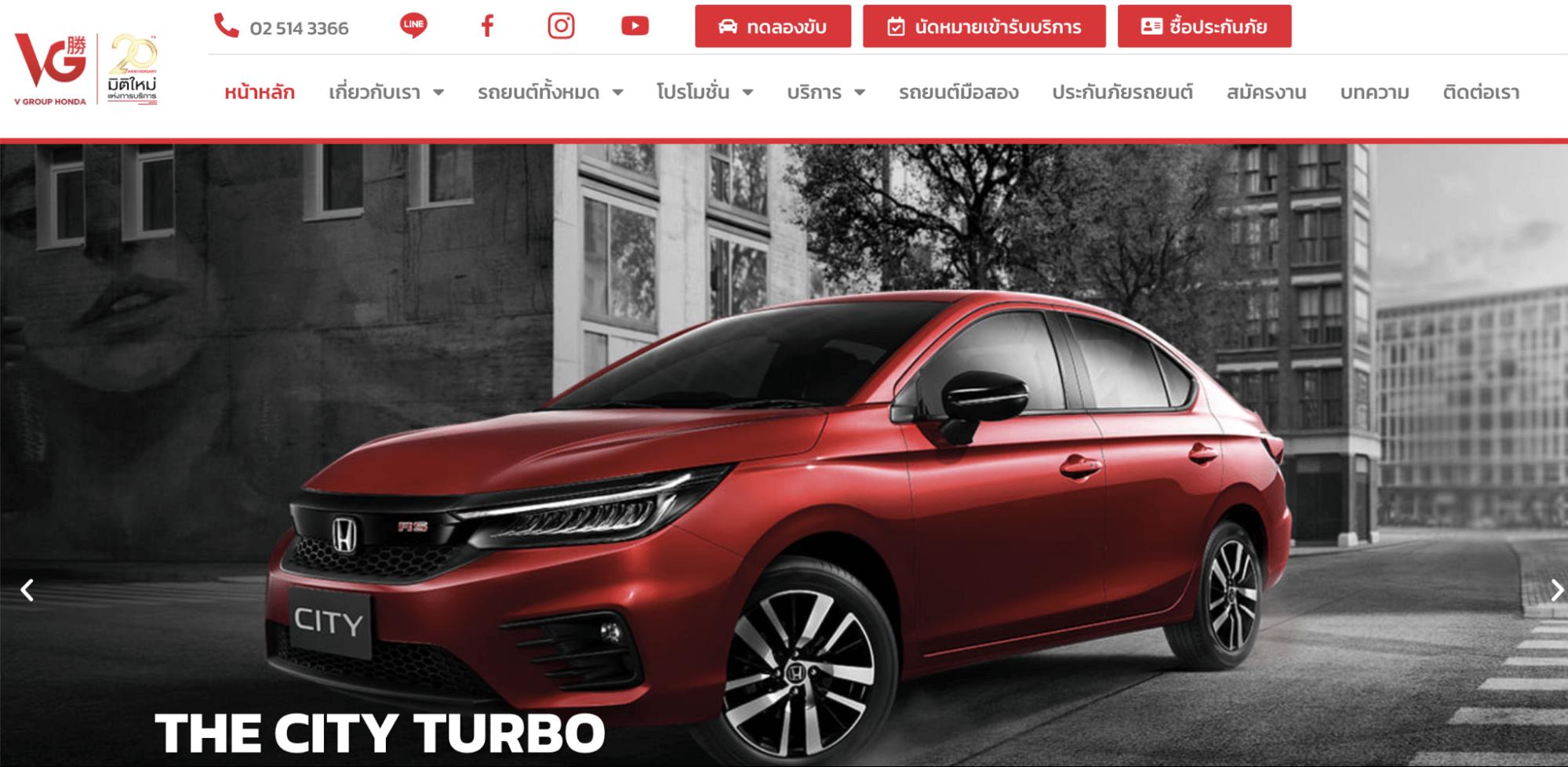 เว็บไซต์ V Group Honda ชั่วโมงฟรี!