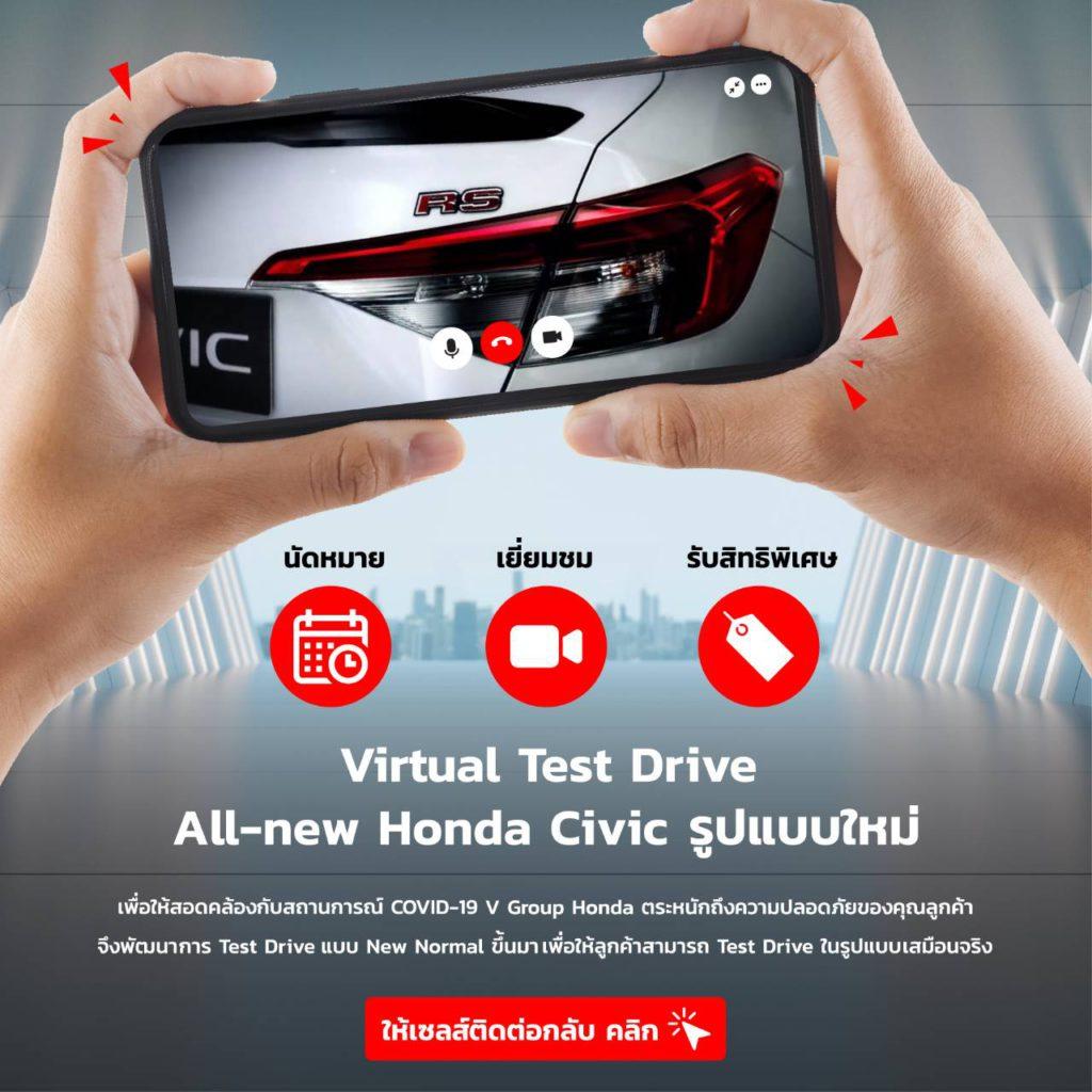 Test Drive แบบใหม่กับ Vgroup Honda