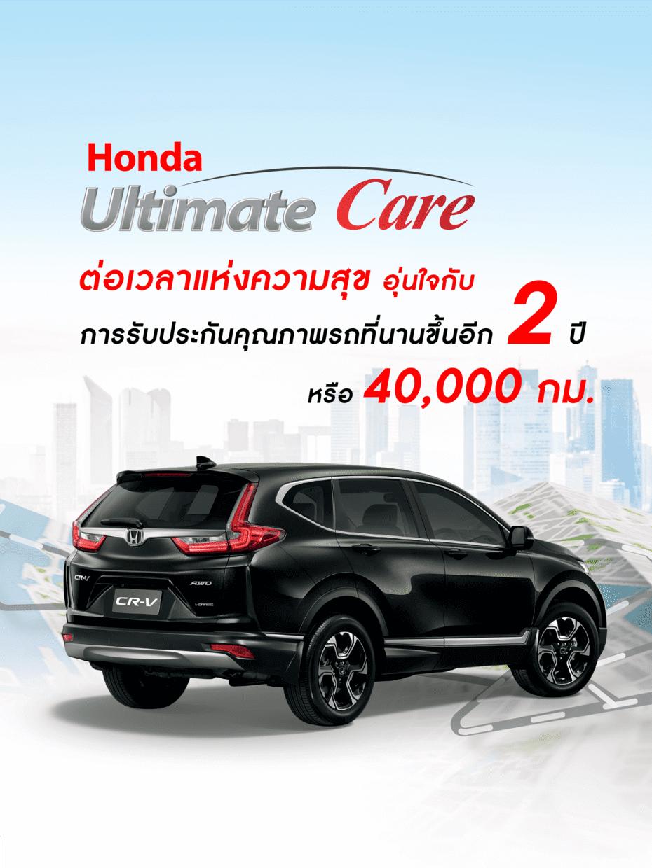 ต่อเวลาประกันคุณภาพ Honda Ultimate Care