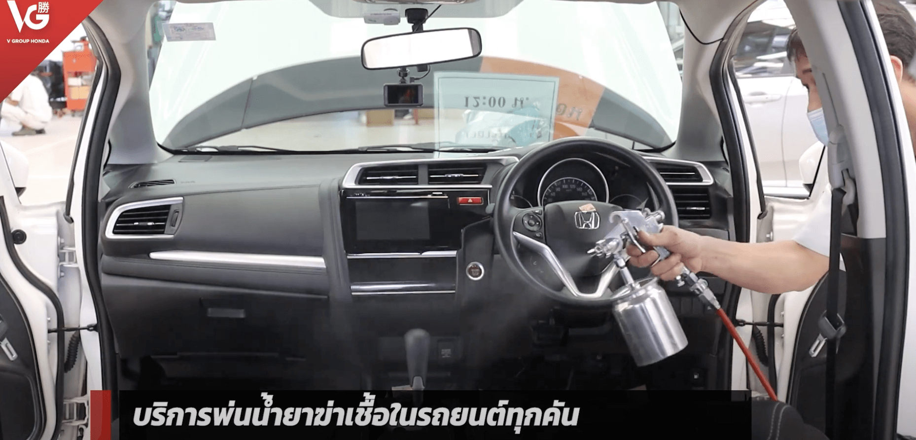 รับบริการกับ V Group Honda ช่วยให้รถของคุณปลอดภัยมากขึ้น